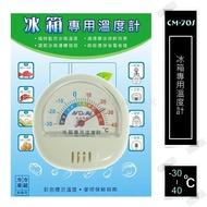 【九元生活百貨】CM-70S 冰箱專用溫度計 -30~40℃ 冰箱溫度計 冷凍 冷藏庫