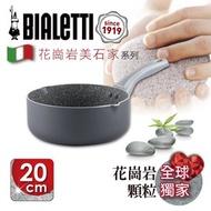 BIALETTI花崗岩美石家系列-雙嘴單柄湯鍋20cm