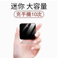 20000M迷你行動電源大容量超薄便攜小巧小米oppo華為vivo蘋果手機通用