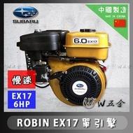 【高雄 W五金】附發票*引擎 6HP SUBARU 速霸陸 ROBIN 《慢速》 單引擎