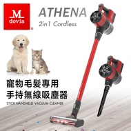 Mdovia Athena M9 無線手持吸塵器 同FORCE S6 BD9