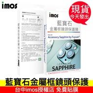 【現貨今天發】imos iPhone 11 Pro Xs Max 鏡頭保護鏡 3鏡頭 藍寶石玻璃材質 台中店免費代貼