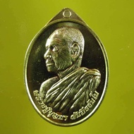 เหรียญรุ่นสร้างโบสถ์เนื้อทองเหลืองฝาบาตร หลวงปู่บุญมา คัมภีรธัมโม วัดป่าสีห์พนม สกลนคร โค๊ต ม ปี 2562