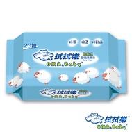 拭拭樂超純水嬰兒柔濕巾20抽x36包/箱