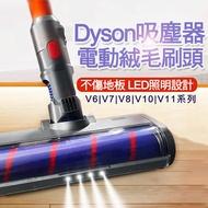【領券 滿千折百】免運 Dyson 地板電動刷頭 V7 V8 V10 V11 地板吸頭  纖維絨毛  軟絨毛 電動吸頭 電動 軟質 碳纖維 滾筒 吸頭