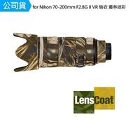 【Lenscoat】for Nikon 70-200mm F2.8G II VR 砲衣 叢林迷彩 鏡頭保護罩 鏡頭砲衣 防碰撞(公司貨)