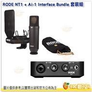 預購 RODE NT1 + Ai-1 Interface Bundle 麥克風 套裝組 公司貨 直播 錄音介面 收音 錄影 工作室 MIC