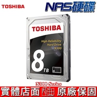 Toshiba 東芝【 N300 NAS碟 】 4TB、8TB、10TB、12TB  3.5吋 硬碟 三年保固