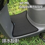 Gogoro2 Gogoro3 EC-05 VIVA 宏佳騰Ai1 EC05 獨家設計不積水免鑽孔Gogoro專用腳踏墊