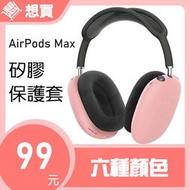【現貨高雄】AirPods max 矽膠套 保護套 apple 蘋果 iphone ipad