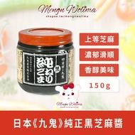 現貨 日本 御嵩 黑芝麻醬 白芝麻醬 120g 九鬼 純正黑芝麻醬 150g 惠美福 純白芝麻醬 300g 900g