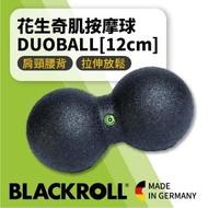 【BLACKROLL】標準版花生球 DUOBALL(12cm)