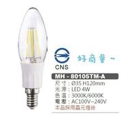 好商量~MARCH LED 4W 燈絲燈 E14 尖清/拉尾 蠟燭燈 全電壓