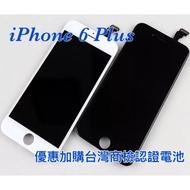 iPhone6Plus 白 / 黑 液晶 觸控 面板 螢幕 總成 ( iPhone 6 Plus 無配件) 6Plus