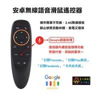 【小潘潘】安卓無線語音滑鼠遙控器/飛鼠遙控器/安卓遙控器/無線滑鼠/陀螺儀遙控/安博盒子遙控/安博遙控器/安卓配件