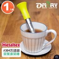 【OMORY】Metaltex#304不鏽鋼茶葉泡茶器/濾茶棒-3色任選1入