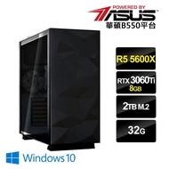 【華碩平台】R5六核{黑寡婦}RTX3060Ti-8G獨顯Win10電玩機(R5-5600X/32G/2TB_SSD/RTX3060Ti-8G)