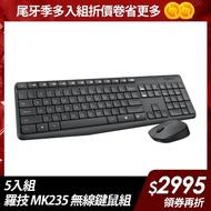 【5入組折價卷省更多】Logitech 羅技 MK235 無線鍵盤滑鼠組