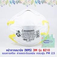 MAS_หน้ากากอนามัย Mask N95 3M รุ่น 8210 แบบรัดศรีษะ ป้องกันฝุ่นละออง กรองอากาศ มลพิษ ฝุ่นจิ๋ว ป้องกันเชื ผ้าปิดจมูก  แมส