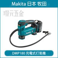 牧田 makita DMP180Z 充電式打氣機 DMP180 18V 充電 電動 打氣機 電動打氣機 空機 【璟元五金】