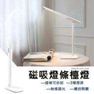【Magnet Led Lamp】磁吸燈條觸控式LED充電檯燈/照明燈(LED燈 床頭燈)