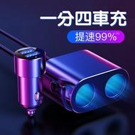 【現貨】Baseus倍思 高效一分二點菸器 一分四 點煙器 雙USB車充 一拖四 一對四 429F11