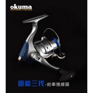 [okuma 捲線器]原能3代  6+1培林 3000型 / 5000型 紡車式 捲線器 免運- 寶熊 [魚彩釣具]