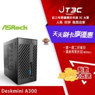 ASRock 華擎 DeskMini A300 AMD Mini-STX 空機 準系統 (主機板 / CPU 風扇 / 120W變壓器)
