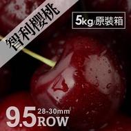 【優鮮配】空運智利櫻桃5kg原裝箱(28-30mm)免運組