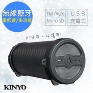 【KINYO】小巨砲多功能無線藍牙喇叭 BTS-699(重低高強勁)