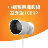 【台灣公司貨】小蟻智慧攝影機 室外版1080P