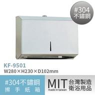 LETSGO 不鏽鋼擦手紙架 KF-9501 不鏽鋼衛生紙架 不鏽鋼擦手紙盒 不鏽鋼擦手紙箱 台灣製造304不銹鋼