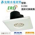 易而益 ERE 崧風 浴室排風扇/抽風扇/通風扇/換氣扇 崧風S-290(直排/110V)