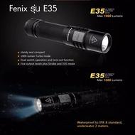 ไฟฉาย Fenix รุ่น E35 UE ไฟฉายแรงสูง 1000 ลูเมน ไฟฉายพกพา ไฟฉายเดินป่า ไฟฉาย LED ไฟฉายส่องไกล กันน้ำ ส่องไกลพิเศษ มีระบบจำโหมดสุดท้าย