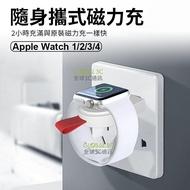 Apple Watch 便攜式 磁力充電器 1/2/3/4/5代皆可用 鑰匙圈設計 隨身攜帶