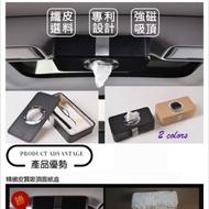 強力吸頂面紙盒 吸頂面紙 車用磁吸式面紙盒