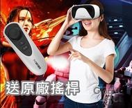 暴風魔鏡 小D 送原廠搖桿 3D影片 手機 遊戲 虛擬實境 3D VR BOX CASE HTC VIVE Gear