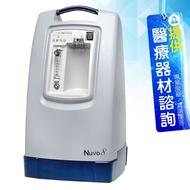 來而康 組合商品 耐德克 氧氣產生器 NIDEK Nuvo 8公升 多加 指尖式脈搏血氧儀 二級