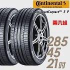 【Continental 馬牌】CPC2均衡安全輪胎_送專業安裝 二入組_195/50/16(適用於Fiesta等車型)