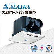 ALASKA 浴室無聲換氣扇  大風門-748S(豪華型)  110V/220V 通風扇  排風扇