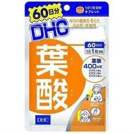 日本DHC葉酸60日-懷孕婦哺乳產前產後新生兒胎兒發育嬰兒幼兒奶粉益生菌卵磷脂母乳哺乳