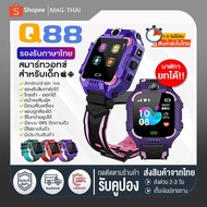 Q88 นาฬิกา สมาทวอช z6z5 ไอโม่ imoรุ่นใหม่ นาฬิกาเด็ก นาฬิกาโทรศัพท์ เน็ต 2G-4G นาฬิกาโทรได้ LBS ตำแหน่ง  โมเด็ก imooรุ่น