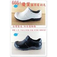 專球牌 666白色/黑色 SGS 合格  園藝 雨鞋  土木 工作  防水鞋-