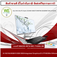 "⚡️⚡️ สินค้าราคาพิเศษ ⚡️⚡️0% Acer All In One PC Aspire C22-960-1028G1T21Mi/T004 (DQ.BD9ST.004) i5-10210U/8GB/512GB SSD/Integrated Graphics/21.5""FHD/Win10Home"