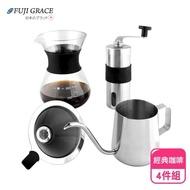 【FUJI-GRACE】304不鏽鋼經典手沖咖啡4件組(磨豆機+手沖壺+濾網+分享壺)