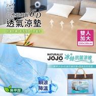 日虎 MIT超舒眠6D透氣涼墊-雙人加大+JOJO 冰絲抗菌涼被 優惠組合