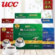 現貨🔥日本境內版 UCC 職人咖啡 職人の珈琲 濾掛式 耳掛式珈琲 咖啡
