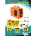 *雲端五金便利店* 上好 MMA168T 直流 電焊機 MMA-168T 台灣製造 3.2 可連續燒101支 品質保證