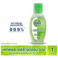 dettol เดทตอล เจลล้างมืออนามัย ลดสะสมแบคทีเรีย 99.99% 50 ml