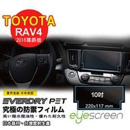 EyeScreen TOYOTA RAV4 (2016尊爵版) Everdry PET 車上導航螢幕保護貼(無保固)